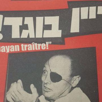 Campagne électorale israélienne: 9 millions d'Israéliens seraient des traîtres!