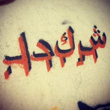 L'Hébrebeu : nouvelle langue commune israélo-palestinienne pour éviter les incompréhensions.